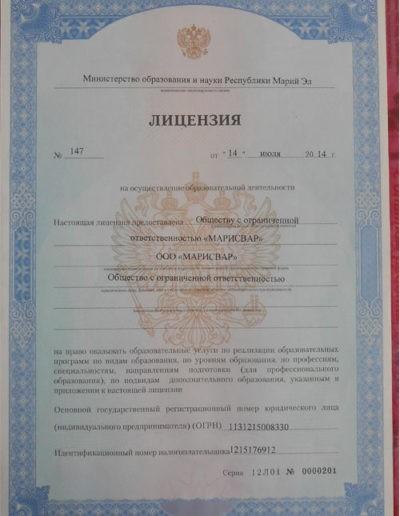 """Лицензия ООО """"Марисвар"""" на образовательную деятельность 12Л01 №0000201"""